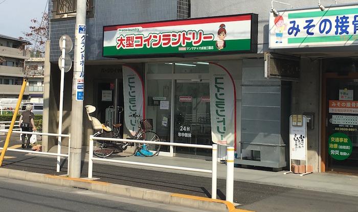narimasu-misono-coinlaundry015