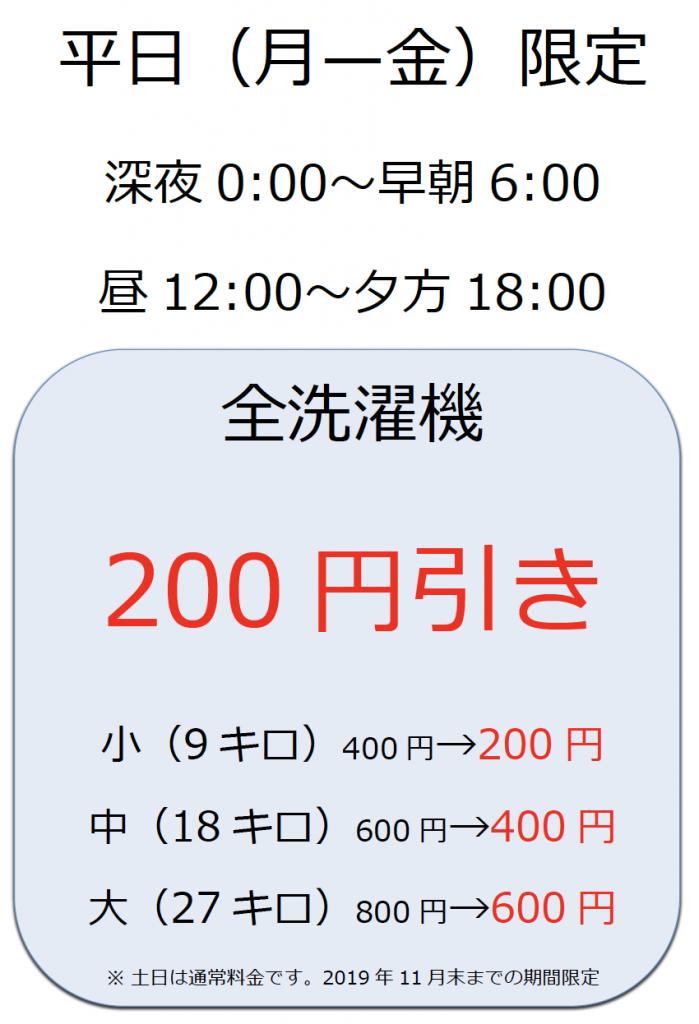 2019-09-29全洗濯機200円引き