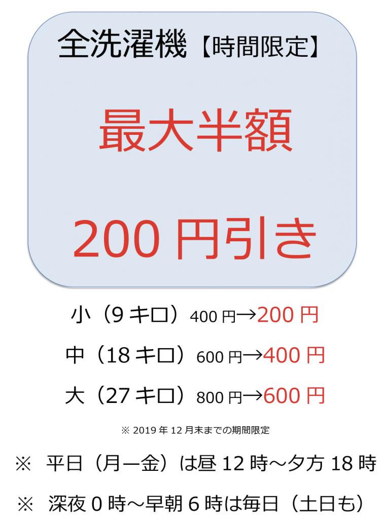 スクリーンショット 2019-12-02 15.23.01